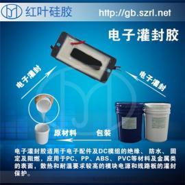 电子配件固定灌封硅胶硅橡胶