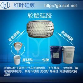 �M口�胎模具用的硅�z