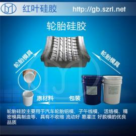 进口轮胎铝模模具硅胶硅橡胶