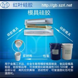 RTV-2液体硅胶矽胶