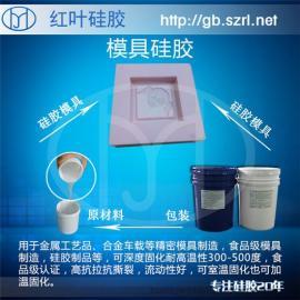 液态硅胶原料