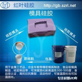 军工耐高温透明硅胶