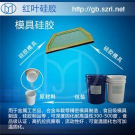 液体模具硅胶原材料/硅橡胶生产厂家