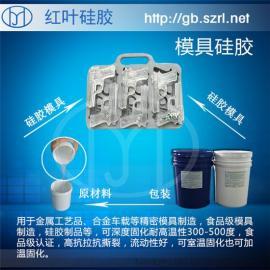 耐高温低收缩的液体硅胶/模具硅胶