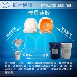 耐高温半透明模具硅胶/耐高温液体硅胶