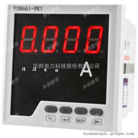 华邦三相智能电流表可调变比