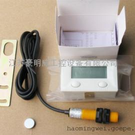 豪明威ZX-5A磁感应数显电子计数器包括小磁铁整套报价