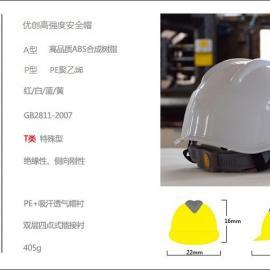 优创 889安全帽高强度 电力 工地 防砸透气 施工安全帽 免费印字