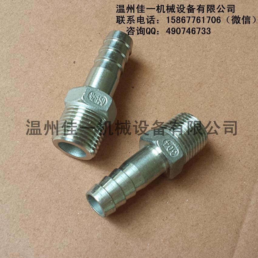 不锈钢外螺纹宝塔接头/六角外丝软管接头/六角外丝