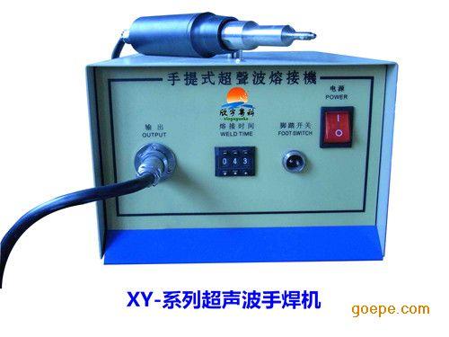 小型手焊机|手持式超声波焊接机|微型超声波焊接机