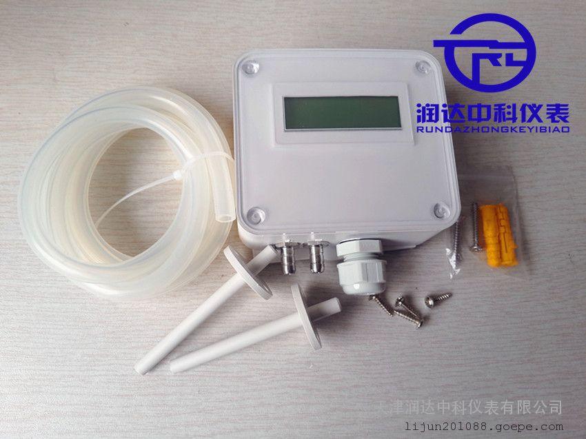 TRD-168过滤器过滤网压差检测数字差压变送器