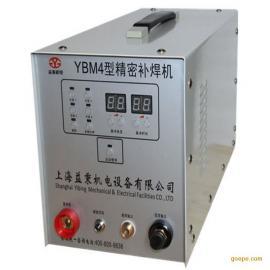 上海冷焊机厂家供应YBM4超精密冷焊机