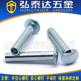 铆钉|半空心铆钉|不锈钢铆钉|铁铆钉|子母钉