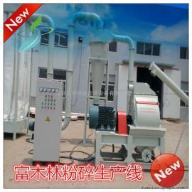 边角料多功能磨粉设备 富木林专利磨粉设备 独家研发型粉碎机
