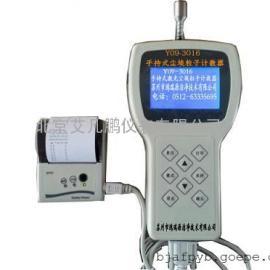 手持式激光尘埃粒子计数器LCD显示悬浮粒子测试仪