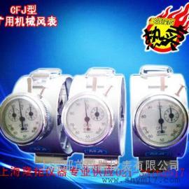 CFJ-10中速�L表(�C械�L表)