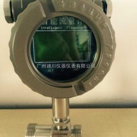 LWGY-15涡轮流量计