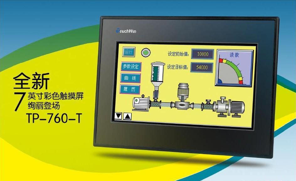 谷瀑环保设备网 人机界面 触摸屏/触控面板 佛山市慧控机电设备有限