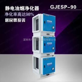 GJESP-90厨房油烟净化器设备