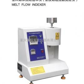 【质量可靠】四川熔指仪贵州 湖南 湖北塑料熔体流动速率仪