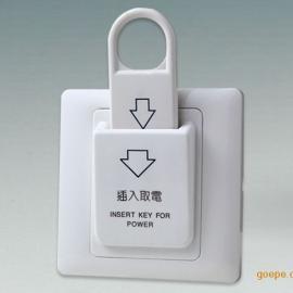 磁棒感应插入取电开关,磁性取电开关,插卡取电开关,磁棒