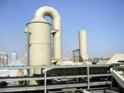 厂家直销 经济实用的 工矿企业废气处理设备-石家庄蓝宇