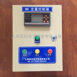 定量自动加水设备