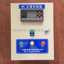 WK自动定量加水系统