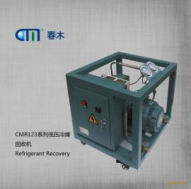 膨胀机配套冷媒回收机