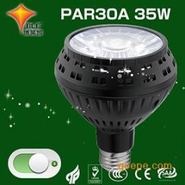 LED帕灯 PAR30晶元芯片 35W轨道灯服装店LED射灯