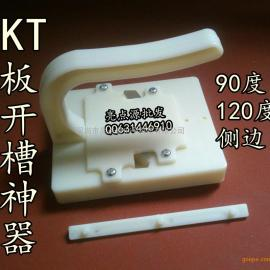 KT板开槽器 V形槽切割刀 写真切割辅助设备
