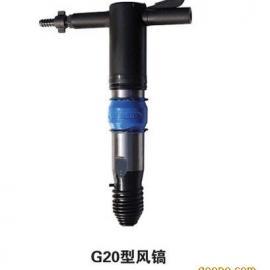供应开山G20型气动式风镐