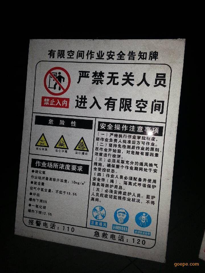 产品展示 防护产品 有限空间作业安全防护设备 > 双面警示标示牌,有限
