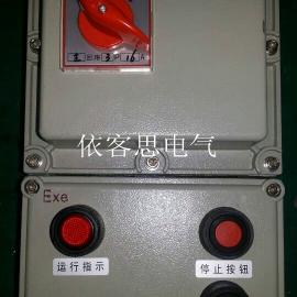 BQD53-16-3P防爆综合磁力起动器