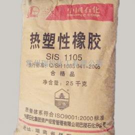 岳化SIS1105热塑性橡胶