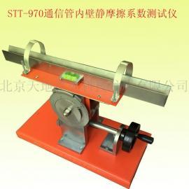 STT-970通信管内壁静摩擦系数测量仪,摩擦系数测试仪