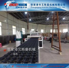 高端880型PVC合成树脂瓦生产线首选张家港艾斯曼机械