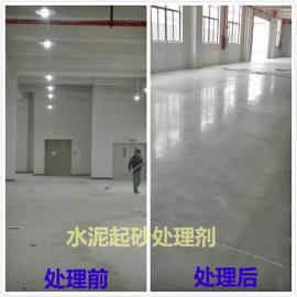 供应南昌九江共青城水泥起砂处理剂地面固化剂混凝土密封硬化剂