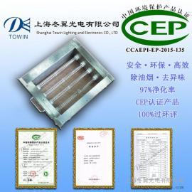 冬翼油烟异味消除器 厨房油烟净化设备 光解油烟净化器CEP