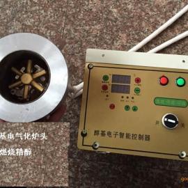 醇油智能电气化炉头,醇基燃料智能灶具,智能甲醇燃料炉具