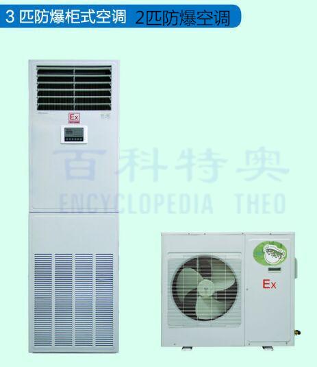 柳州防爆空调
