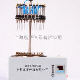 Jipad-yx-24s圆形氮气浓缩仪|氮气浓缩吹干仪