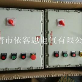 BEP56-T防爆配电箱带指示灯急停按钮开关箱