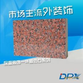 外墙保温装饰材料