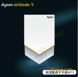 Dyson AB12 V戴森自动感应干手器\喷气式干手机、感应烘手器