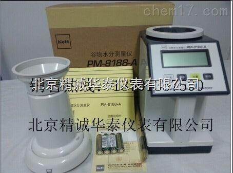 8188谷物水分测量仪