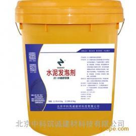 混凝土泡沫剂ZC-30型