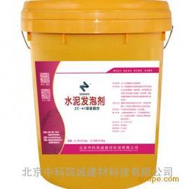 轻质混凝土发泡剂zc-41型