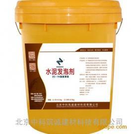 轻质发泡混凝土发泡剂ZC-70型