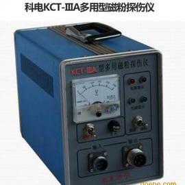 KCT-IIIA多功能磁粉探���x